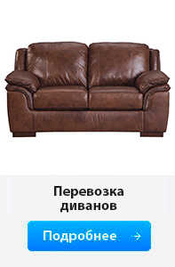 перевозка дивана фото
