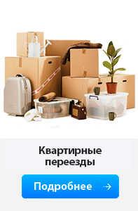 фото квартирного переезда