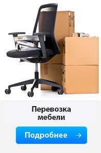 мебельная перевозка фото