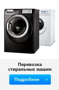 перевозка стиральных машин